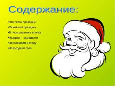Что такое праздник? Семейный праздник В лесу родилась елочка Подарки – самоде...