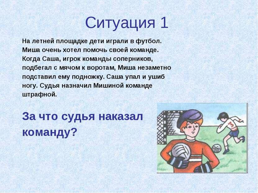 Ситуация 1 На летней площадке дети играли в футбол. Миша очень хотел помочь с...