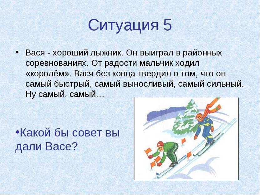 Ситуация 5 Вася - хороший лыжник. Он выиграл в районных соревнованиях. От рад...