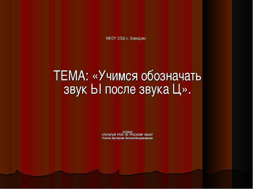 МБОУ СОШ с. Завидово ТЕМА: «Учимся обозначать звук Ы после звука Ц». 3 КЛАСС ...
