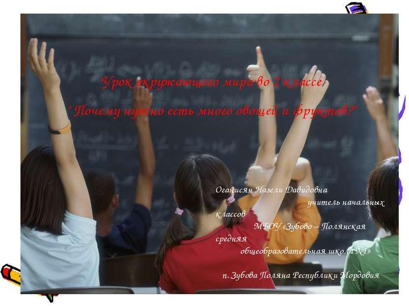 Оганисян Назели Давидовна учитель начальных классов МБОУ «Зубово – Полянская ...