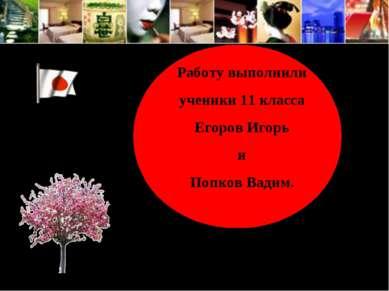 Работу выполнили ученики 11 класса Егоров Игорь и Попков Вадим.