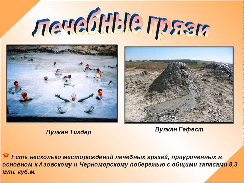 Есть несколько месторождений лечебных грязей, приуроченных в основном к Азовс...