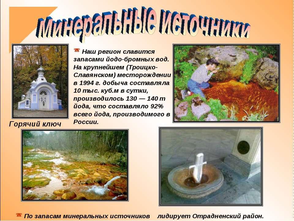 Наш регион славится запасами йодо-бромных вод. На крупнейшем (Троицко-Славянс...