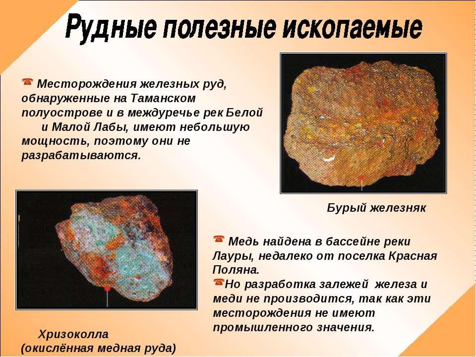 Месторождения железных руд, обнаруженные на Таманском полуострове и в междуре...