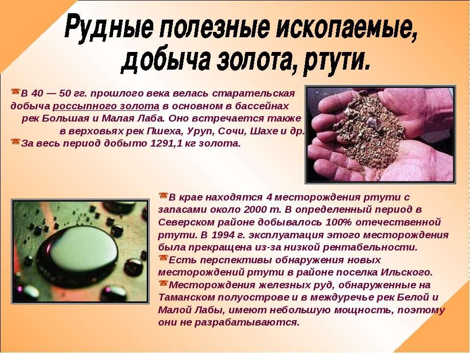 В крае находятся 4 месторождения ртути с запасами около 2000 т. В определенны...