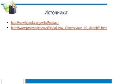 Источники: http://ru.wikipedia.org/wiki/Возраст http://www.prosv.ru/ebooks/Bo...