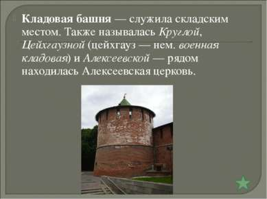 Кладовая башня— служила складским местом. Также называлась Круглой, Цейхгауз...
