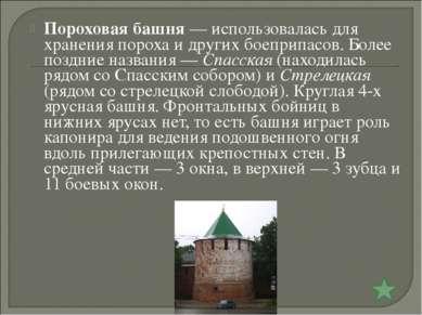 Пороховая башня— использовалась для хранения пороха и других боеприпасов. Бо...