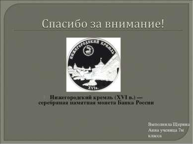 Нижегородский кремль (XVIв.)— серебряная памятная монета Банка России Выпол...
