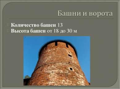Количество башен 13 Высота башен от 18 до 30 м