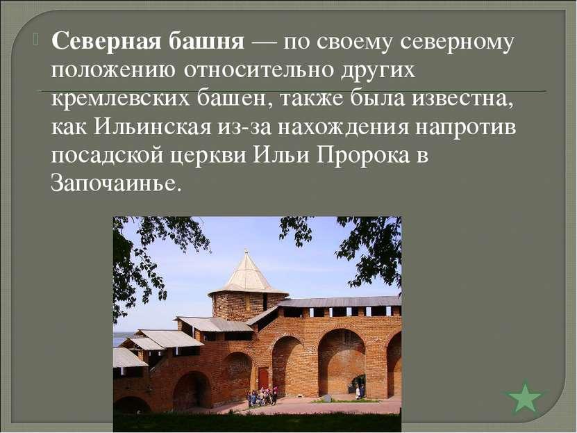 Северная башня— по своему северному положению относительно других кремлевски...