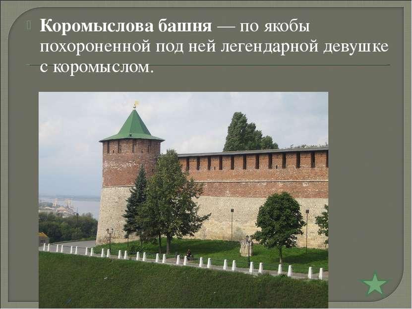 Коромыслова башня— по якобы похороненной под ней легендарной девушке с кором...