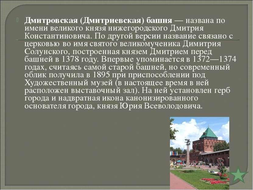 Дмитровская (Дмитриевская) башня— названа по имени великого князя нижегородс...