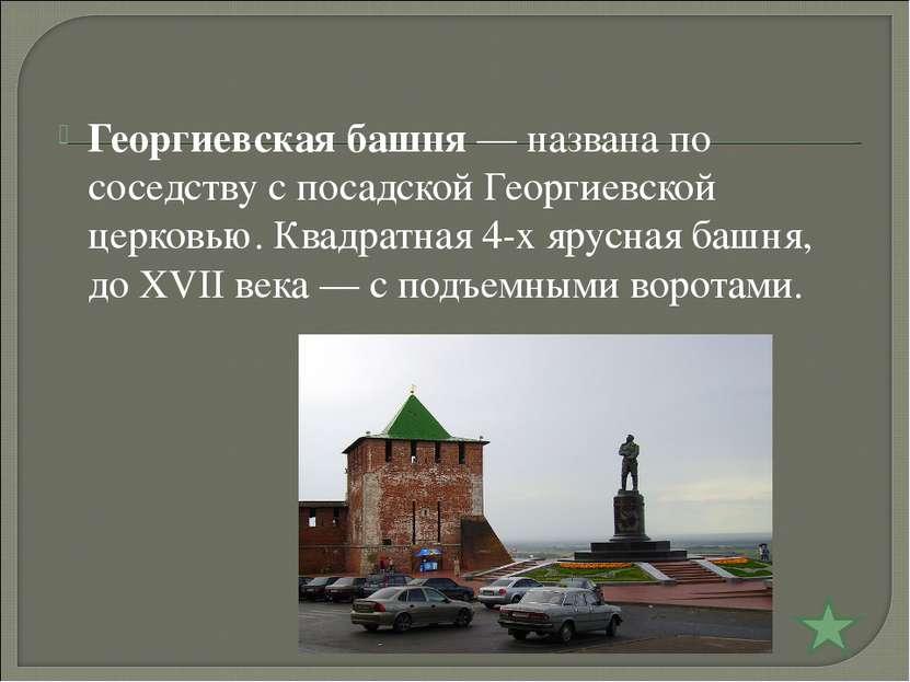 Георгиевская башня— названа по соседству с посадской Георгиевской церковью. ...