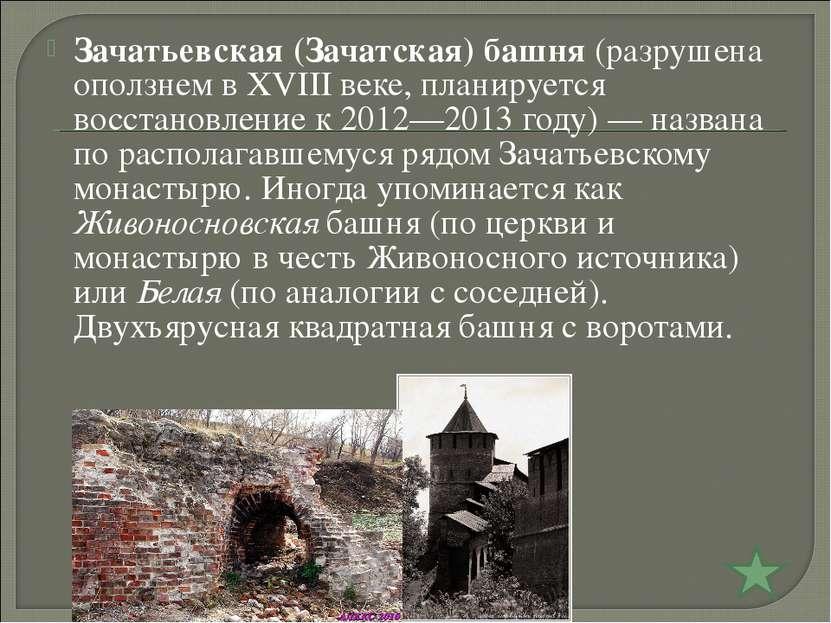 Зачатьевская (Зачатская) башня (разрушена оползнем в XVIII веке, планируется ...