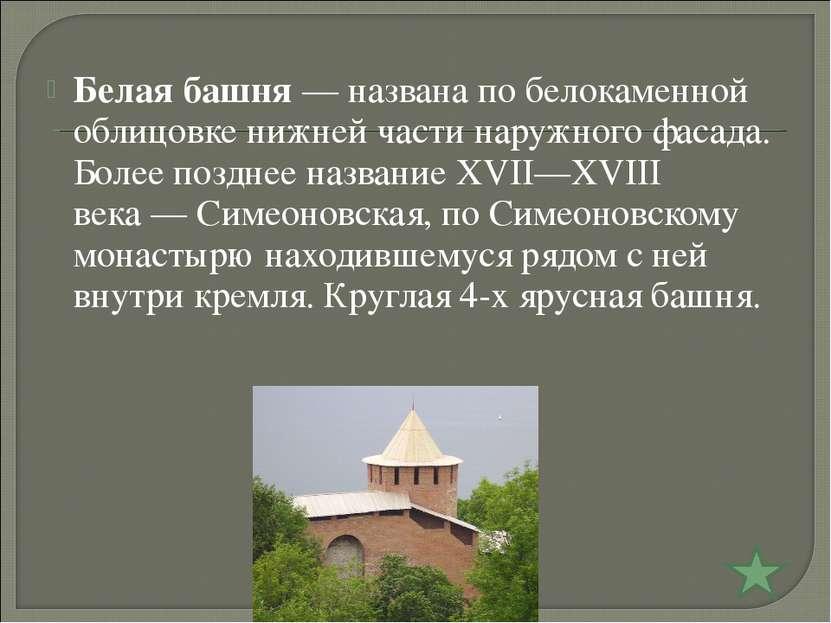 Белая башня— названа по белокаменной облицовке нижней части наружного фасада...