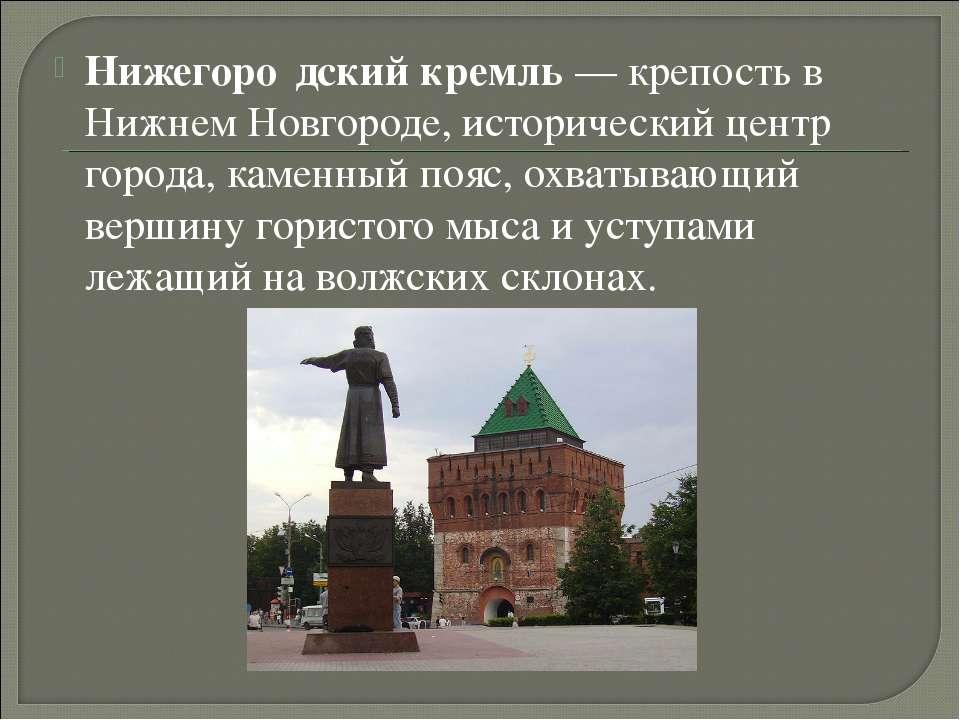 Нижегоро дский кремль— крепость в Нижнем Новгороде, исторический центр город...