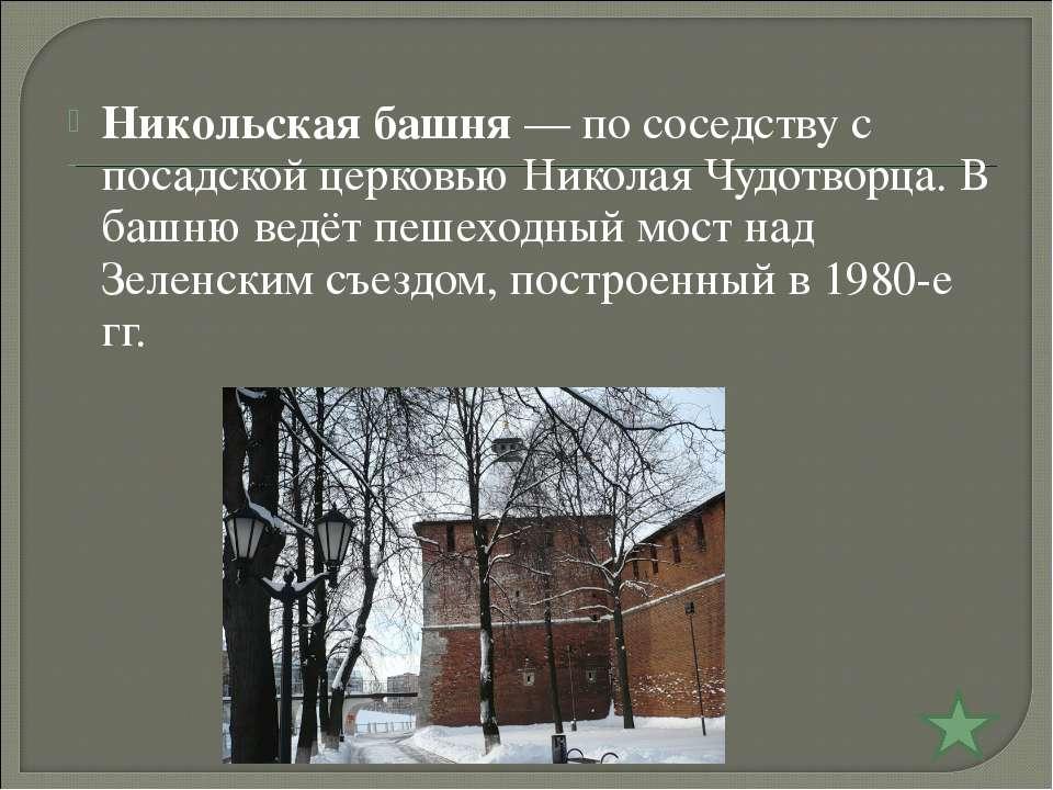 Никольская башня— по соседству с посадской церковью Николая Чудотворца. В ба...