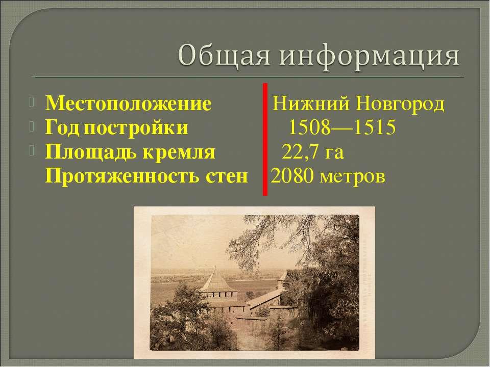 Местоположение Нижний Новгород Год постройки 1508—1515 Площадь кремля 22,7 га...