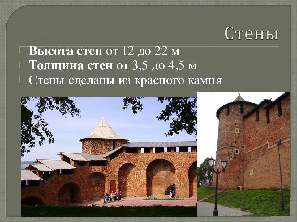Высота стен от 12 до 22 м Толщина стен от 3,5 до 4,5 м Стены сделаны из красн...