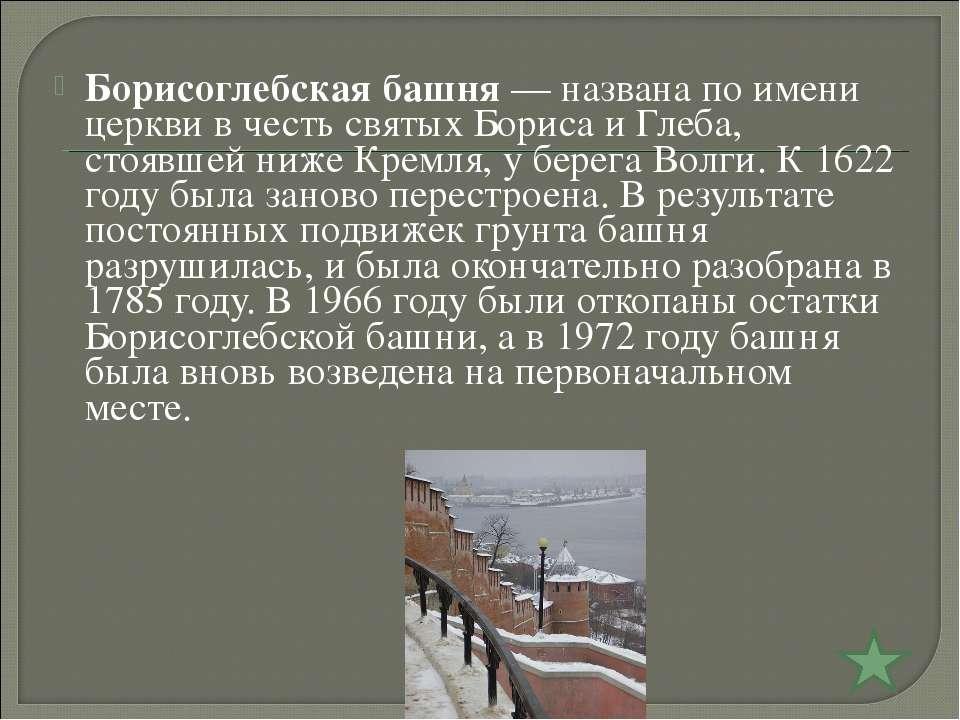 Борисоглебская башня— названа по имени церкви в честь святых Бориса и Глеба,...