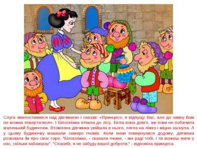 Слуга змилостивився над дівчинкою і сказав: «Принцесо, я відпущу Вас, але до ...