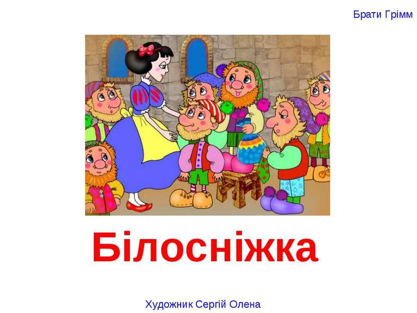 Білосніжка Художник Сергій Олена Брати Грімм