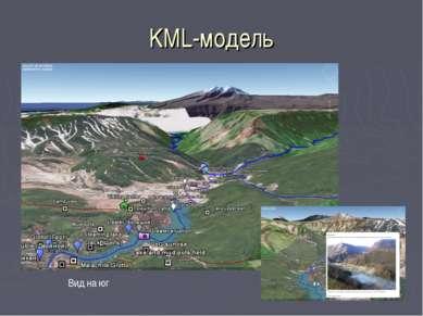 KML-модель Вид на юг