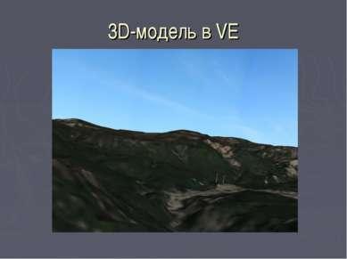 3D-модель в VE