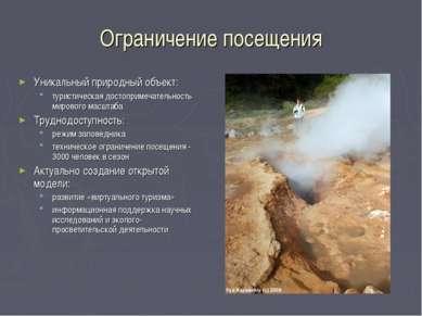 Ограничение посещения Уникальный природный объект: туристическая достопримеча...