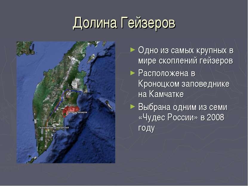 Долина Гейзеров Одно из самых крупных в мире скоплений гейзеров Расположена в...
