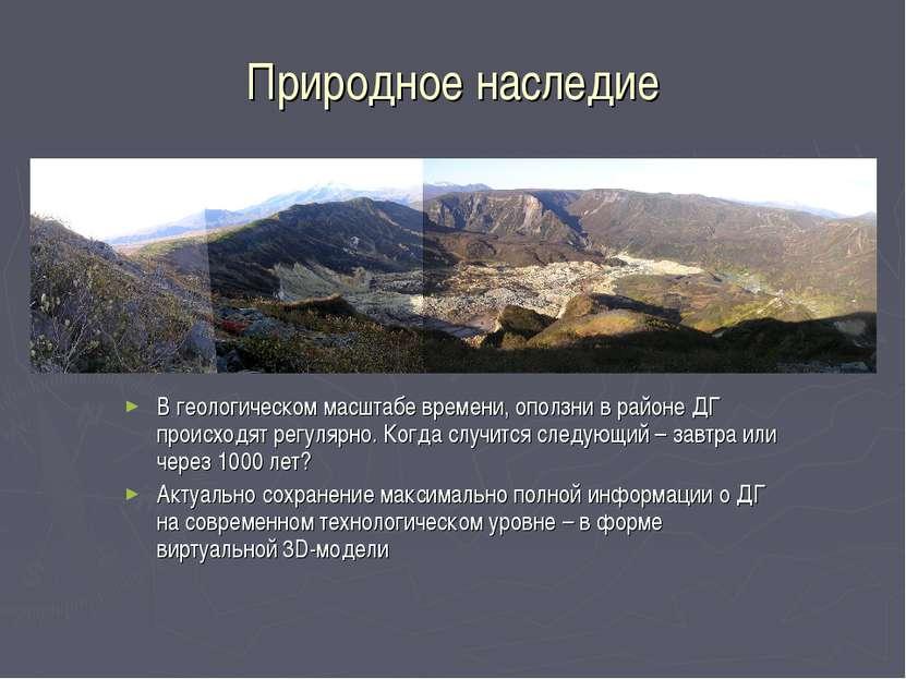 Природное наследие В геологическом масштабе времени, оползни в районе ДГ прои...