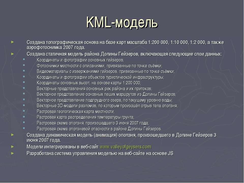 KML-модель Создана топографическая основа на базе карт масштаба 1:200000, 1:...