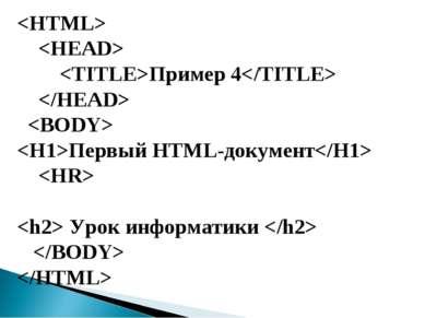 Пример 4 Первый HTML-документ Урок информатики