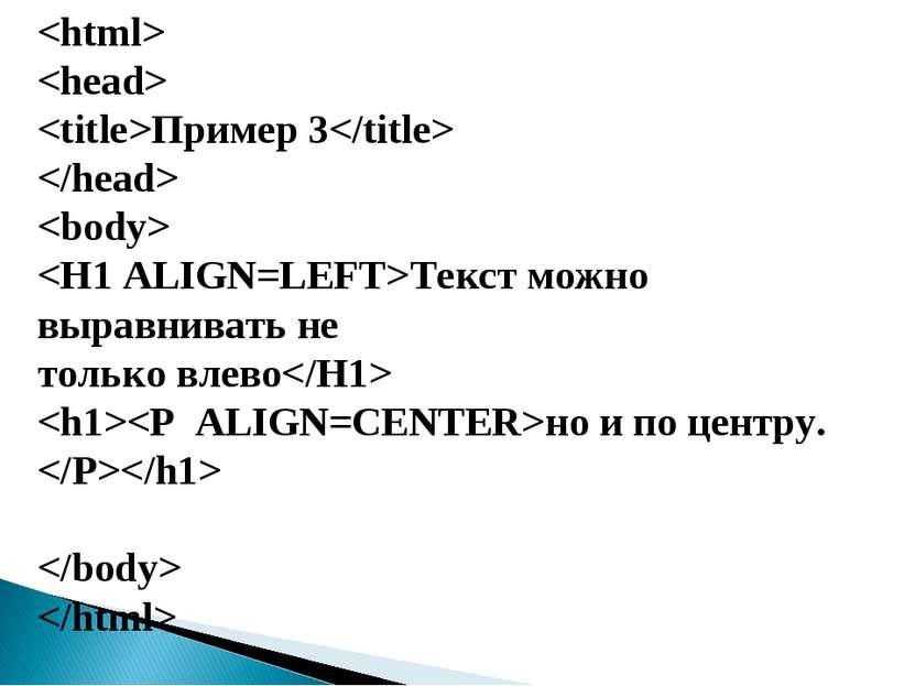 Пример 3 Текст можно выравнивать не только влево но и по центру.