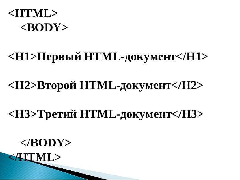 Первый HTML-документ Второй HTML-документ Третий HTML-документ