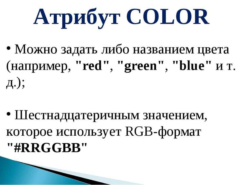 """Атрибут COLOR Можно задать либо названием цвета (например, """"red"""", """"green"""", """"b..."""