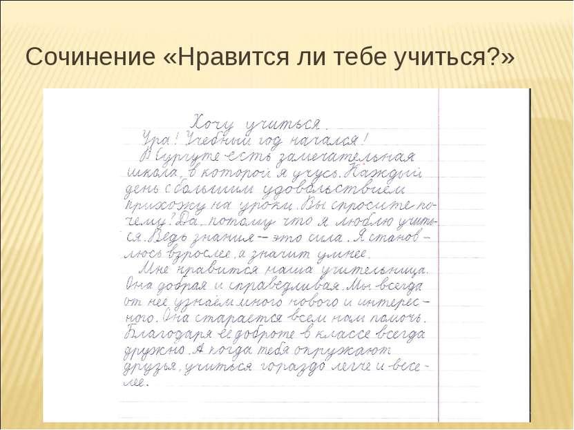 Сочинение «Нравится ли тебе учиться?»