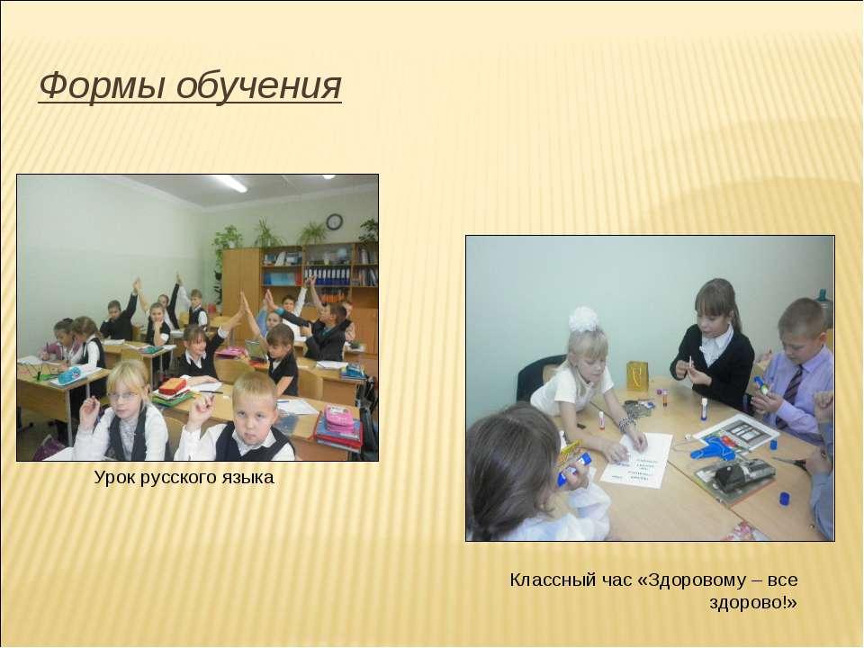 Формы обучения Урок русского языка Классный час «Здоровому – все здорово!»