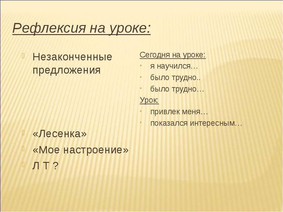 Рефлексия на уроке: Незаконченные предложения «Лесенка» «Мое настроение» Л Т ...