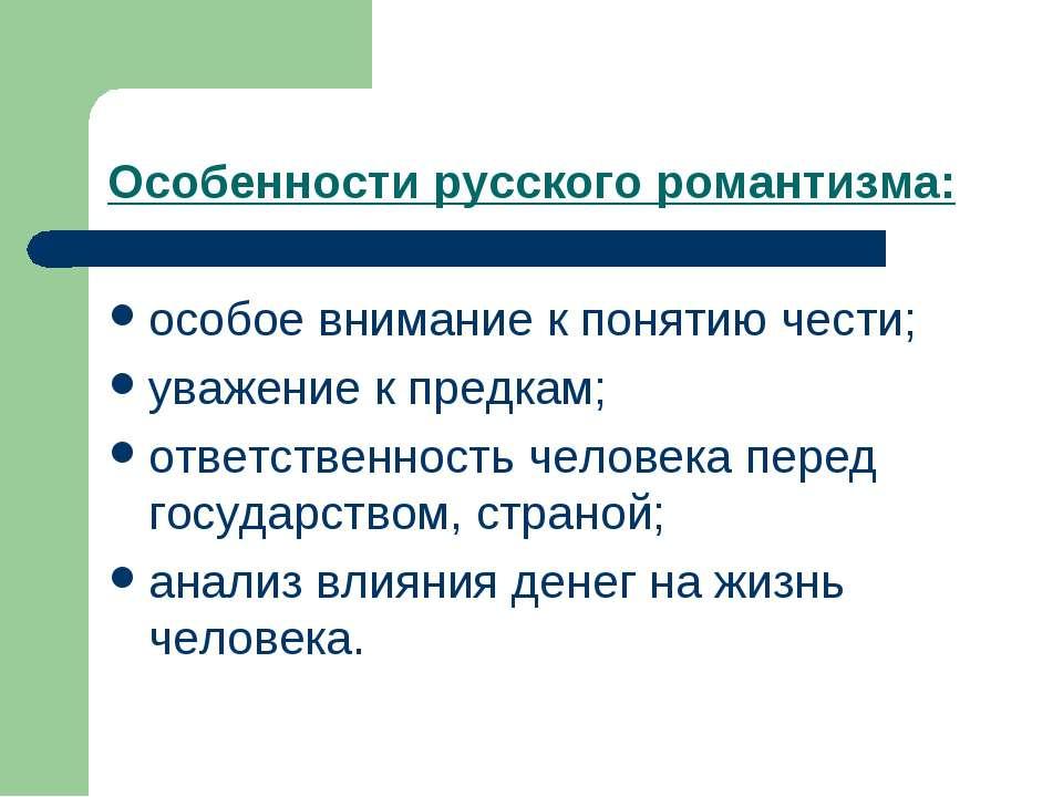 Особенности русского романтизма: особое внимание к понятию чести; уважение к ...