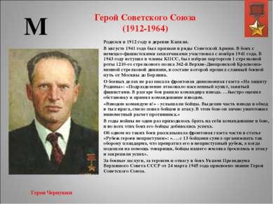 Герой Советского Союза (1912-1964) Родился в 1912 году в деревне Капкан. В ав...