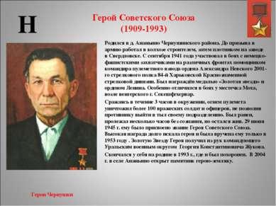 Герой Советского Союза (1909-1993) Родился в д. Ананьино Чернушинского района...