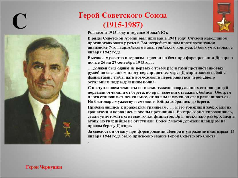 Герой Советского Союза (1915-1987) Родился в 1915 году в деревне Новый Юг. В ...