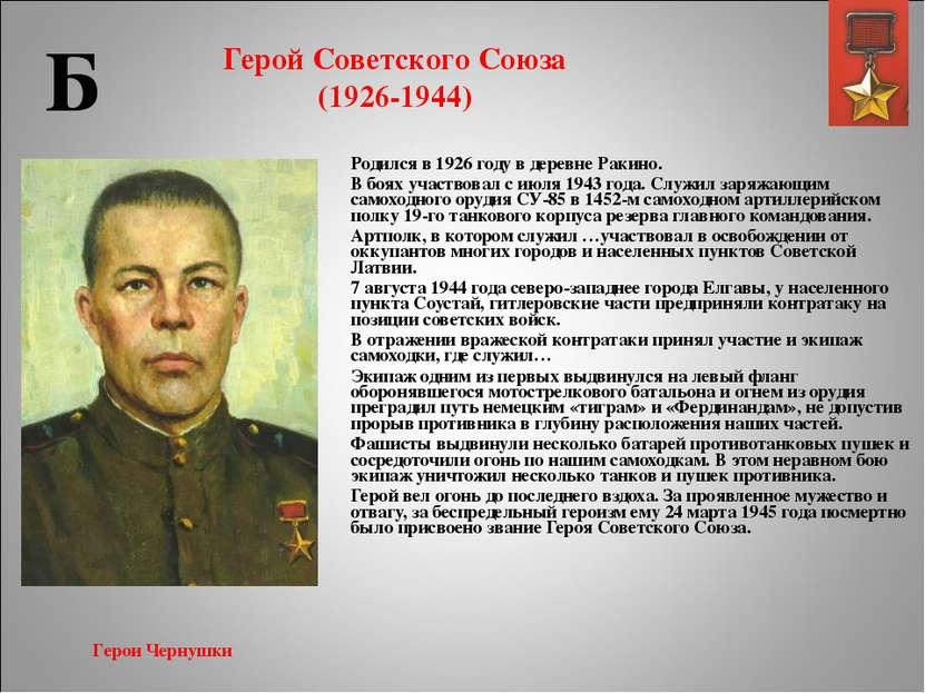 Герой Советского Союза (1926-1944) Родился в 1926 году в деревне Ракино. В бо...