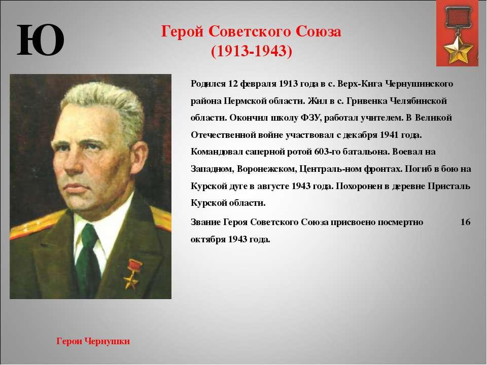 Герой Советского Союза (1913-1943) Родился 12 февраля 1913 года в с. Верх-Киг...