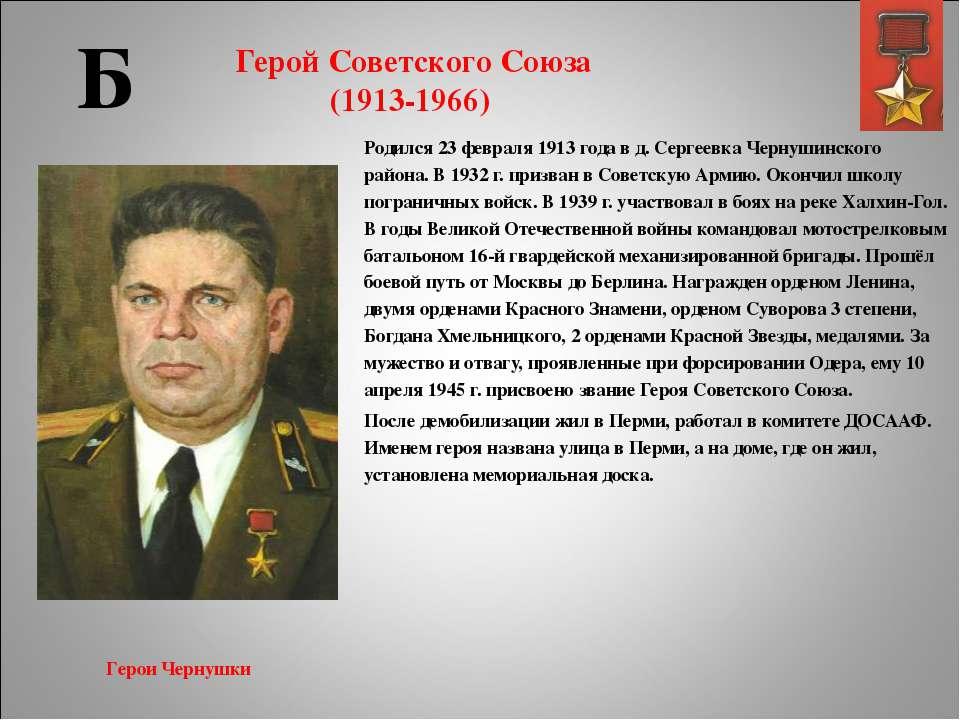 Герой Советского Союза (1913-1966) Родился 23 февраля 1913 года в д. Сергеевк...