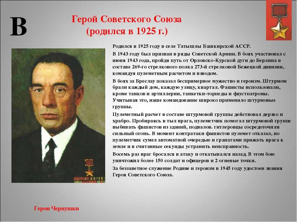 Герой Советского Союза (родился в 1925 г.) Родился в 1925 году в селе Татышлы...
