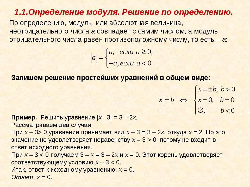 1.1.Определение модуля. Решение по определению. По определению, модуль, или а...